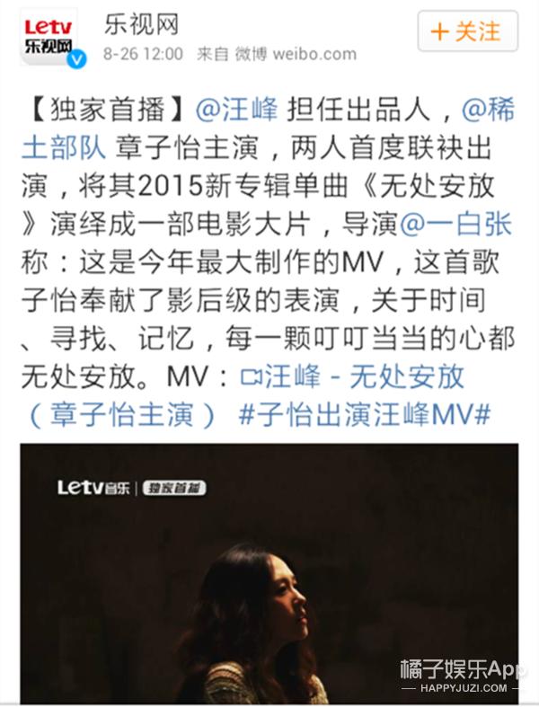 《无处安放》MV首播 | 原来汪峰的吟唱与国际章的表演也能如此相得益彰