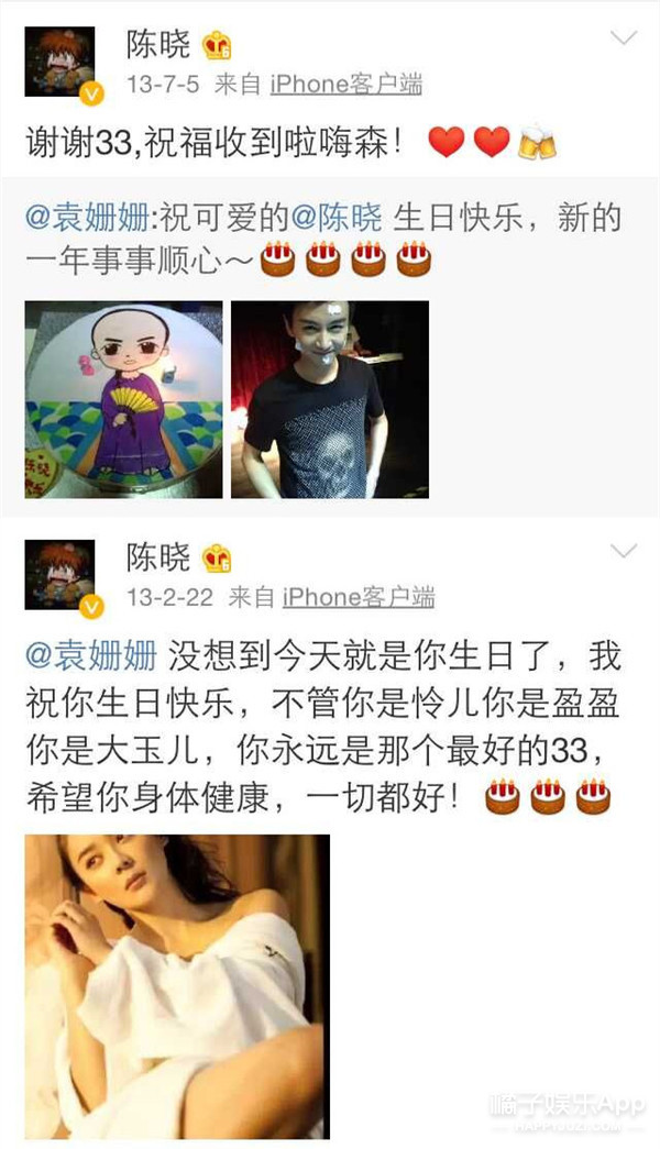 从微博分析陈晓和陈妍希、赵丽颖、袁姗姗到底谁是真情谁是假意?