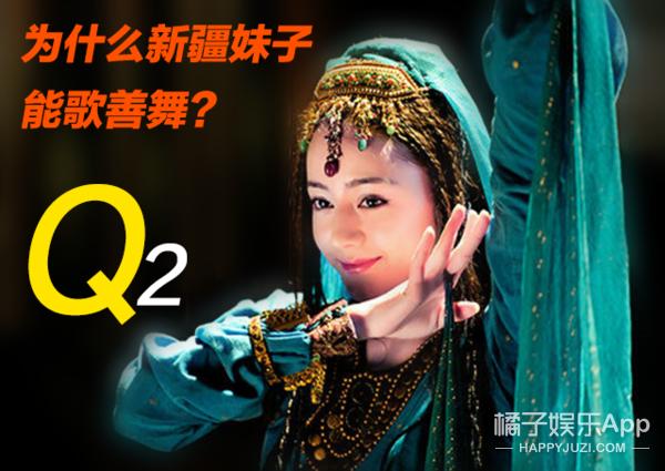 我们问了7个业内大佬,终于找到新疆妹子霸占屏幕的原因了!