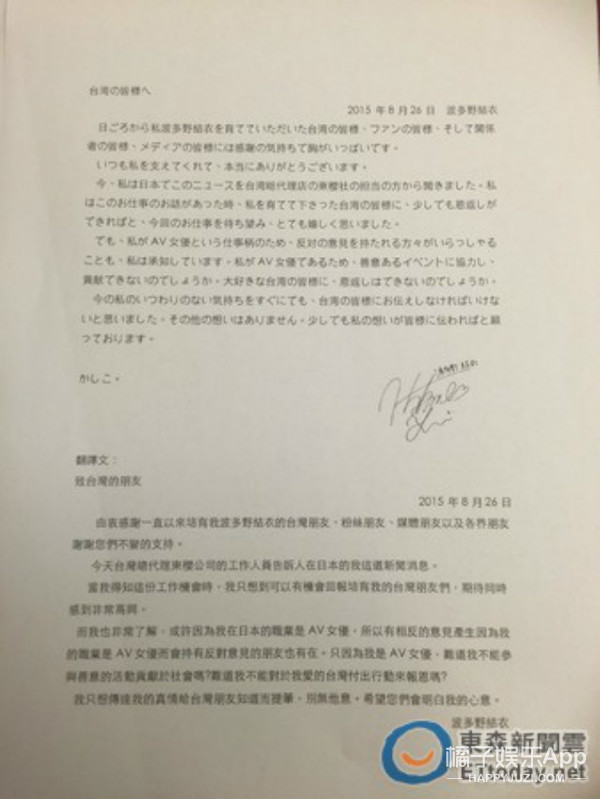 """波多野结衣将登台湾公交卡!网友同求""""宣传片""""..."""