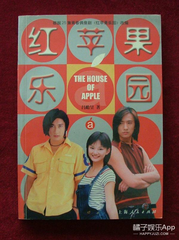 《红苹果乐园》| 当年我们怎么会喜欢这样羞耻的一部偶像剧?!