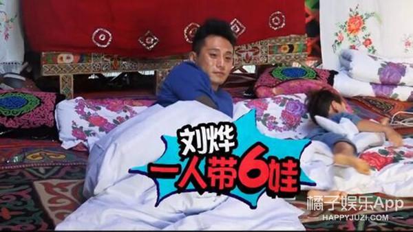 周末看啥 | 6个娃娃一起带刘烨,能照顾好他这个小公举吗?