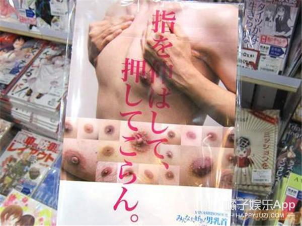 """日本推出""""男性乳头""""性感写真,你看得下去算你狠!"""