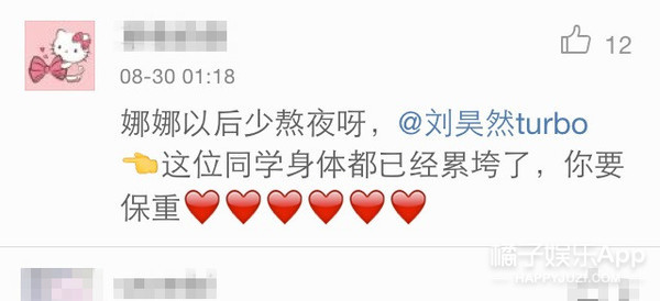 吃饭、睡觉、欧阳娜娜,刘昊然标准的男友配置,这是真爱吗?