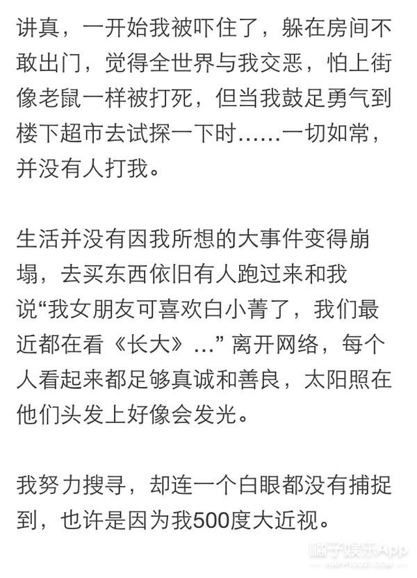 张子萱深夜发长微博 想跟网友们说说心里话