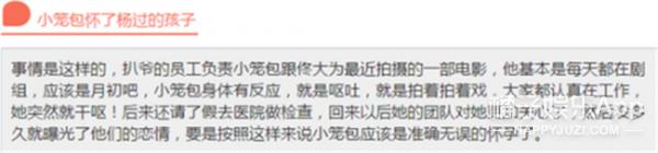 谁说陈妍希怀了?不是所有干呕都叫怀孕  也有可能是练马甲线累的