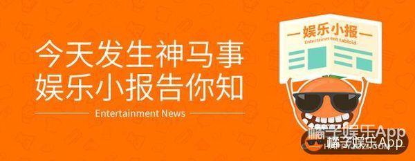 娱乐小报早间版 | 杨洋带病拍新戏  诺一扛枪迎阅兵