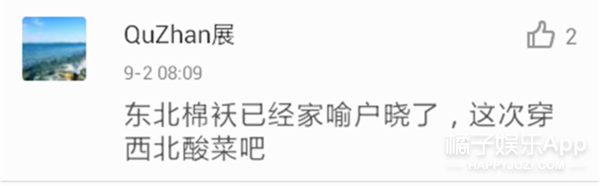 张馨予发愁电影节穿啥  你猜网友咋说?
