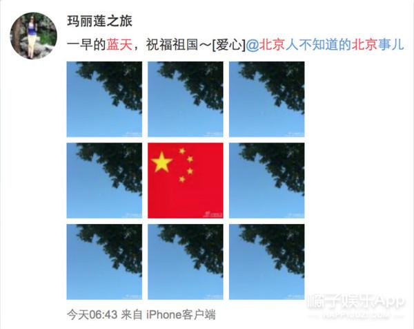 """今天的北京到底有多美?看看网友晒的这些醉人的""""阅兵蓝""""!"""