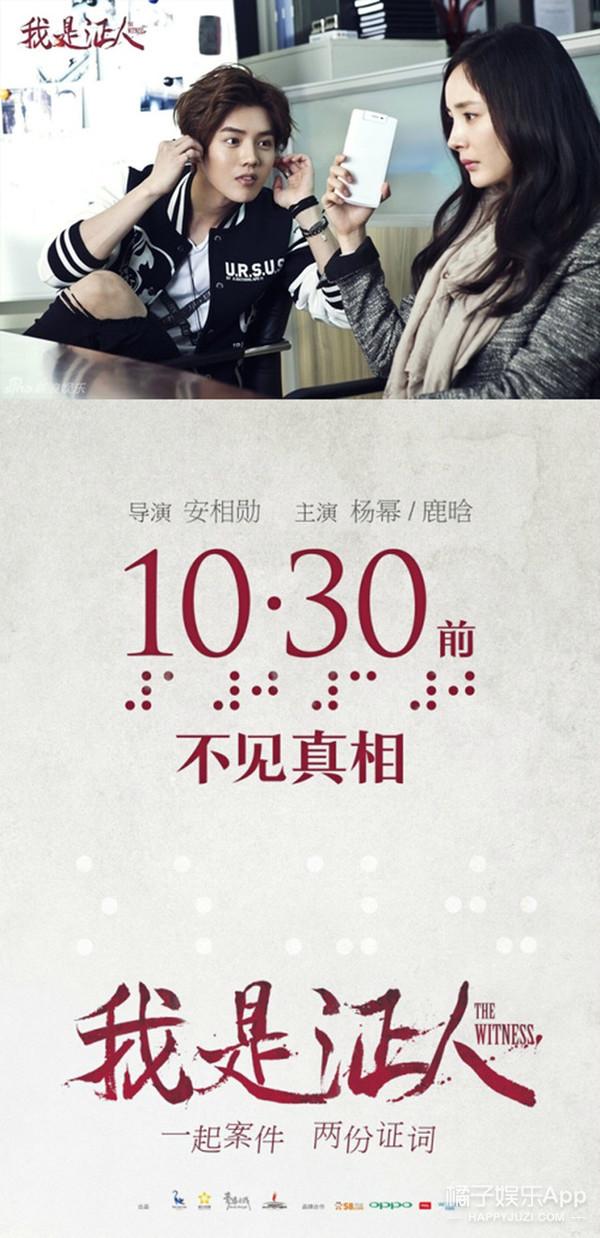 娱乐小报晚间版 | 李易峰将出席威尼斯国际电影节 鹿晗新片《我是证人》发布预告