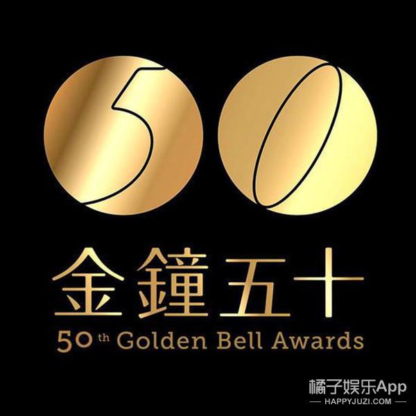 第50届金钟奖红毯 | 林依晨牵着大仁哥和仔仔的手来了!