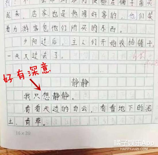 6袜筒小学生的周记《静静》吐槽年级假期,看完中国庆小学生图片