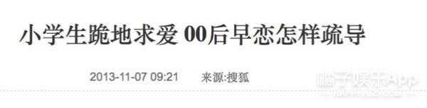 """调查显示00后开始盛行""""早恋圈""""?90后表示压力山大..."""