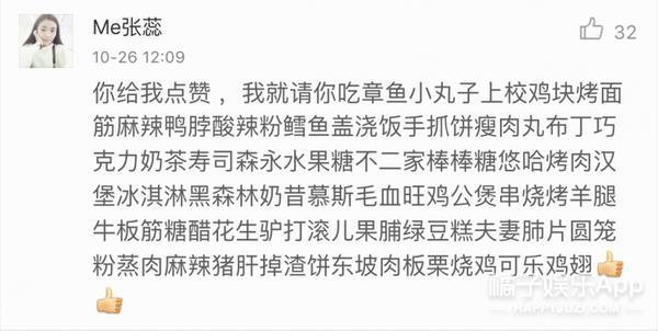 求赞发红包、装吴亦凡黄子韬、卖假药搞推销,明星微博底下都是什么鬼?