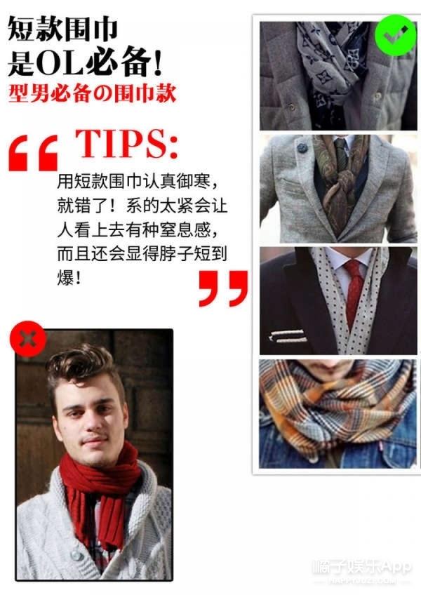 让男友不娘的围巾系法