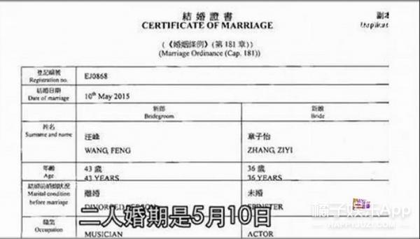 结婚证曝光!原来5月份章子怡就是汪太太了!