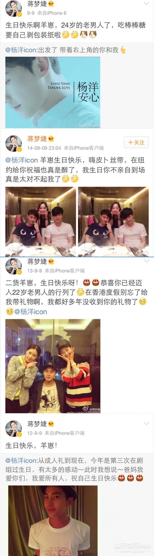杨洋参加蒋梦婕生日趴,又是个活久见系列啊!