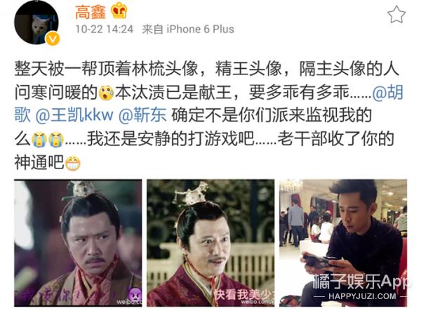 看了高鑫的微博才发现,原来尓豪才是一枚真正的段子手