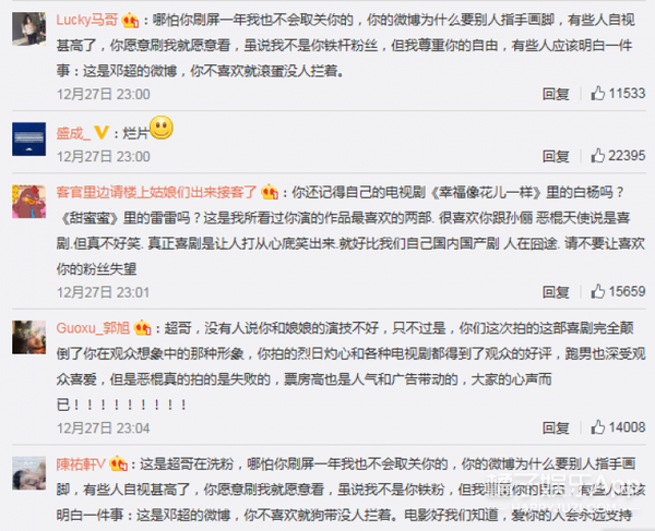 每日星话题 | #邓超怒刷好评#以致狂掉粉 你怎么看?