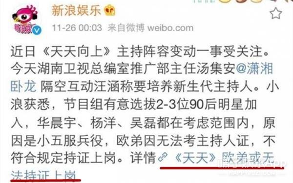 天呐!汪涵在发布会上说,王凯和杨洋可能加入天天兄弟