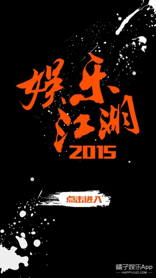 风云变幻,谁主沉浮?八卦大事尽在2015娱乐江湖!