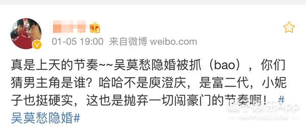 震惊!吴莫愁结婚证疑似曝光,老公竟是富二代?