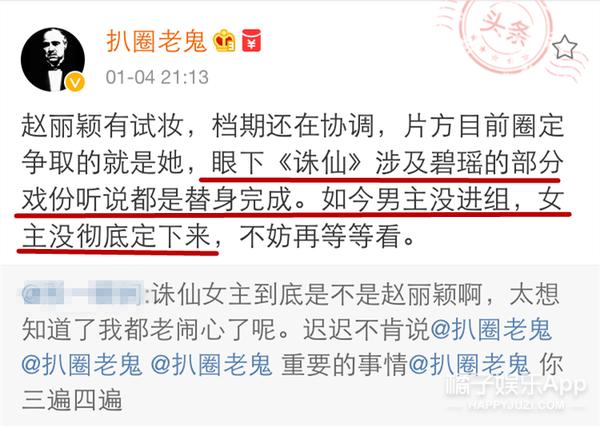 诛仙再爆定妆照,然而李易峰赵丽颖竟然还没进剧组!