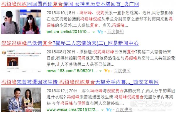 冯绍峰和宋茜假戏真做了?所以说倪妮复合无望,杨洋只是烟雾弹咯?