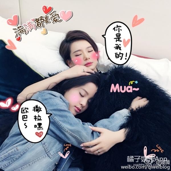 有爱瞬间 | 戚薇搂欧阳娜娜睡觉,@赵丽颖@刘昊然你们后宫起火了!