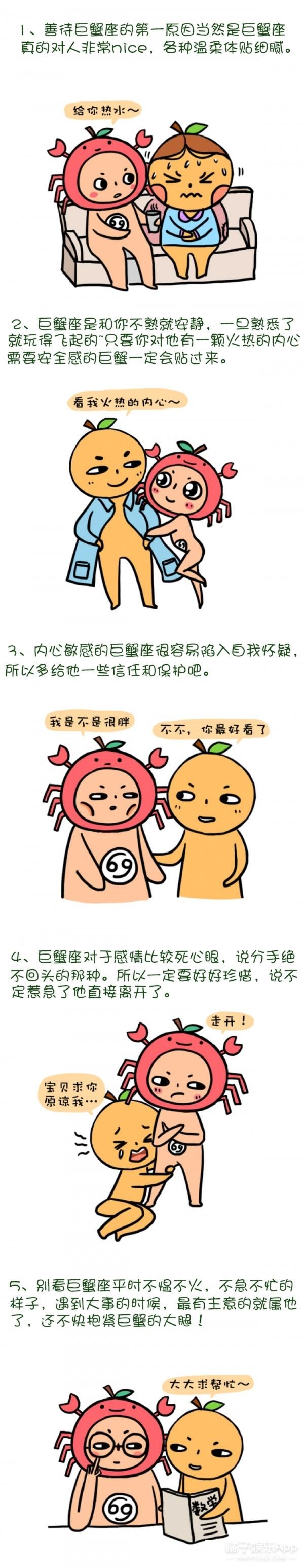 橘子星座 | 为什么要善待巨蟹座
