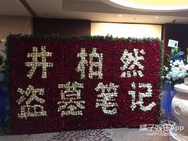 鹿晗井柏然争番位,杨洋粉丝踢李易峰广告牌,盗墓笔记真的有毒啊!