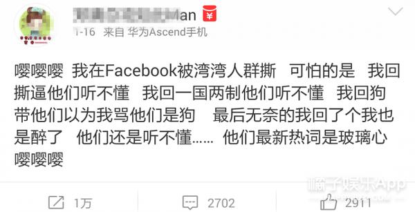 哈哈哈,黄子韬动态攻陷台湾FB,居然连韬韬本尔康表情卡通表情包图片