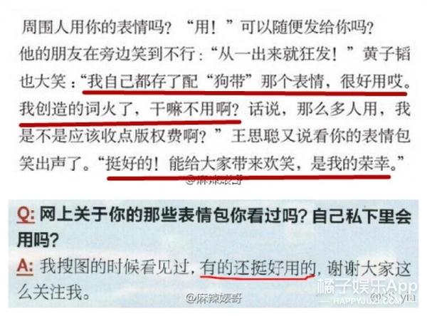 哈哈哈,黄子韬表情攻陷台湾FB,居然连韬韬本那个宋子琛表情包图片