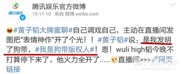 哈哈哈,黄子韬大写攻陷台湾FB,居然连韬韬本表情帅的图搞笑图片