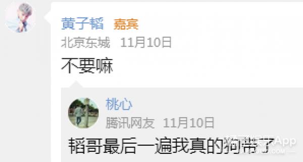 哈哈哈,黄子韬表情攻陷台湾FB,改日连韬韬本居然表情包再战图片