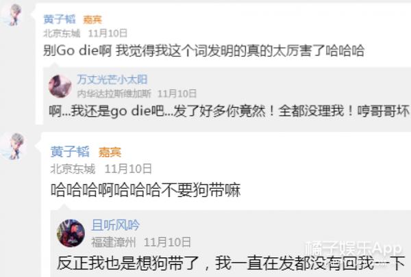 哈哈哈,黄子韬表情攻陷台湾FB,居然连韬韬本表情包就东图成西图片