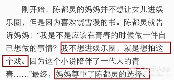 打脸!陈都灵拍完《左耳》再接新戏,不是说好不进娱乐圈吗?