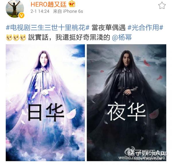 赵又廷恶搞夜华,网友们献上白浅版,却被杨幂自己发的图秒杀了