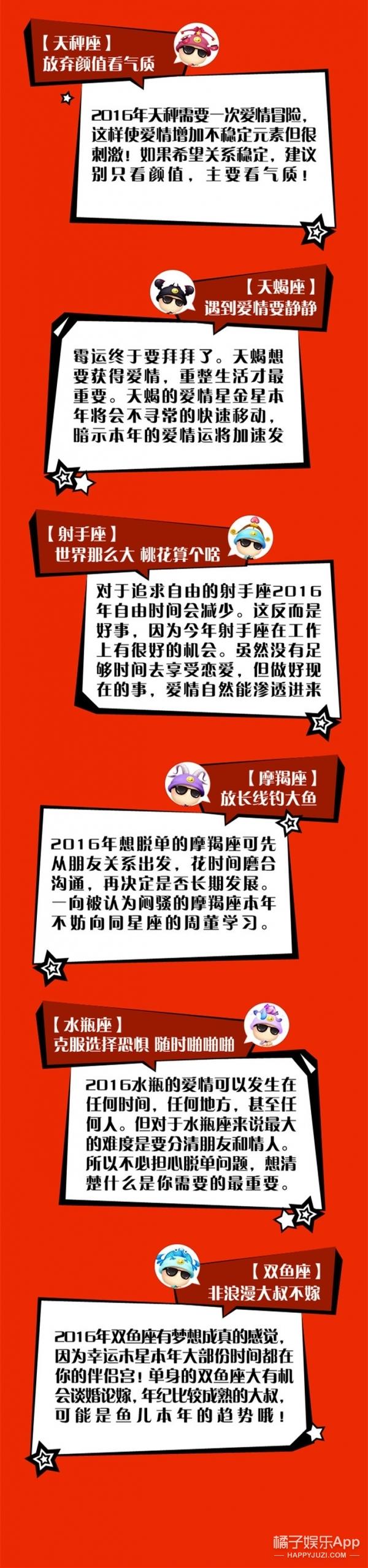 【春节特辑】蒋劲夫教你打败逼婚年囧,12计大法招桃花!