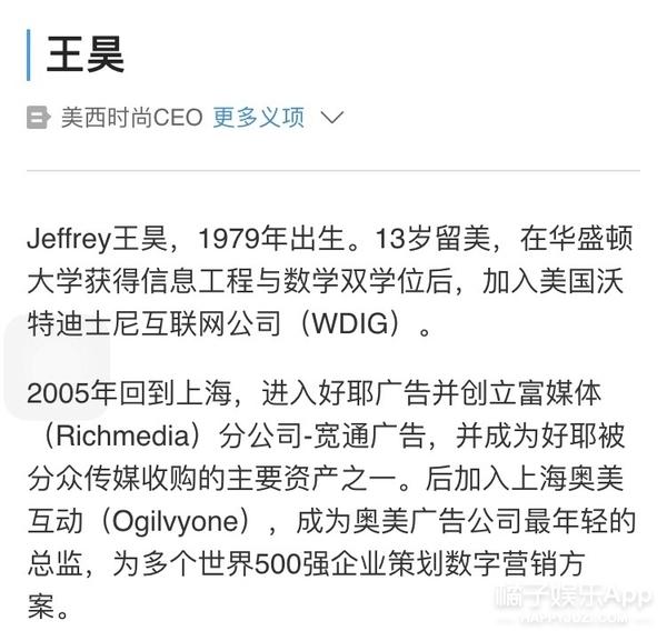 疑似赵丽颖新男友曝光?CEO、高富帅…信息量好大