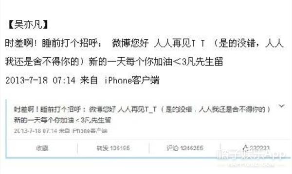 扒扒杨洋、井柏然、吴亦凡...娱乐圈众男神的第一条微博和自拍都发了啥?