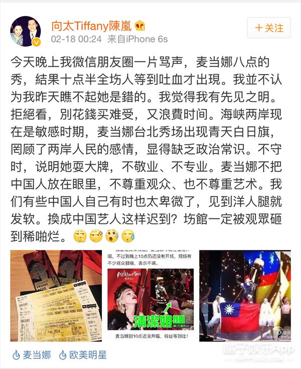 """直升机护场,群星助阵,观众等到""""吐"""",麦当娜香港演唱会开得有点拽..."""