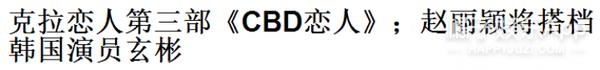 《CBD恋人》是什么鬼?男女主还锁定了玄彬赵丽颖