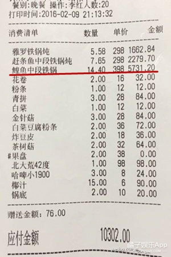"""哈尔滨""""天价鱼""""为啥那么贵?原来它的来头不一般!"""
