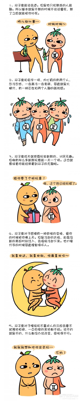 橘子星座   奇葩的双子座