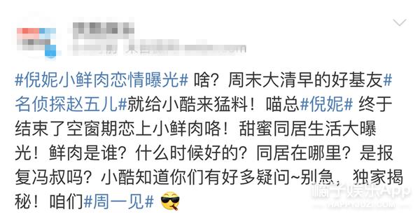 """倪妮恋上井柏然还甜蜜同居?这次的""""周一见""""靠谱么?"""