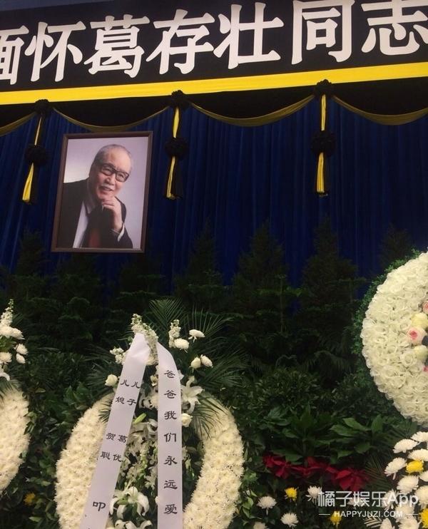 葛存壮追悼会 | 冯小刚陈凯歌六小龄童前来送行,老爷子一路走好!