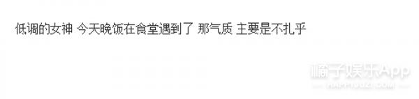 清纯+学霸,她被说成是翻版沈佳宜,校花也可以这么低调地美丽