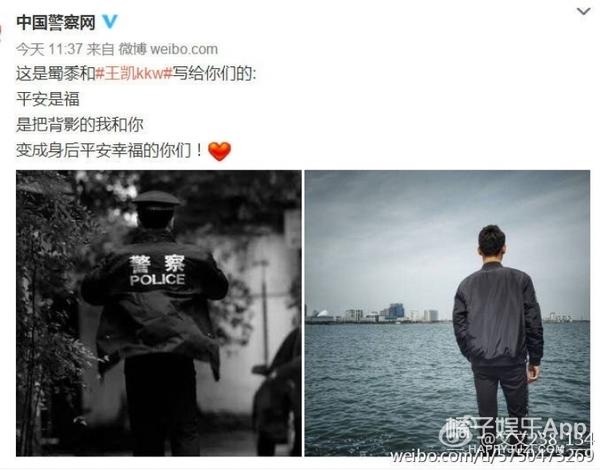 王凯被警方盯上了,求警察叔叔放过我们的凯凯!