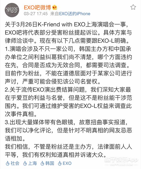 EXO拼盘演唱会后续:主办方自称受害者,退票工作已展开